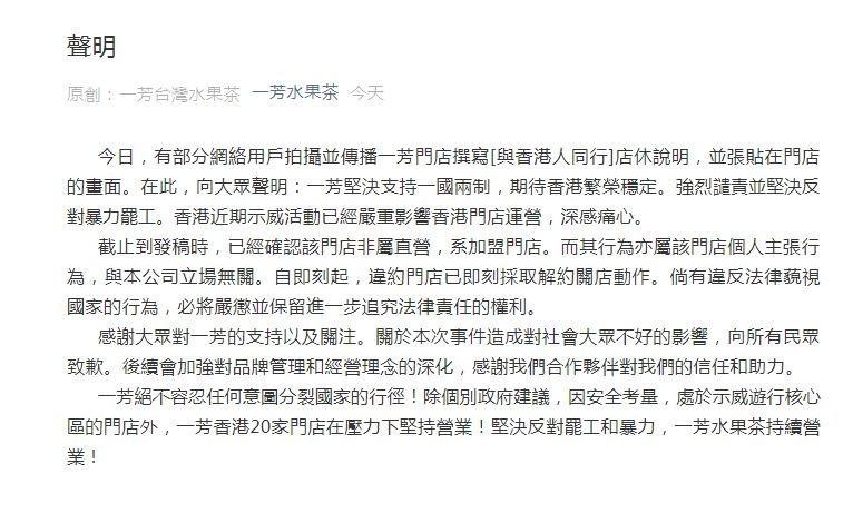 Taiwanese furious at Yi Fang Fruit Tea for kowtowing to Beijing
