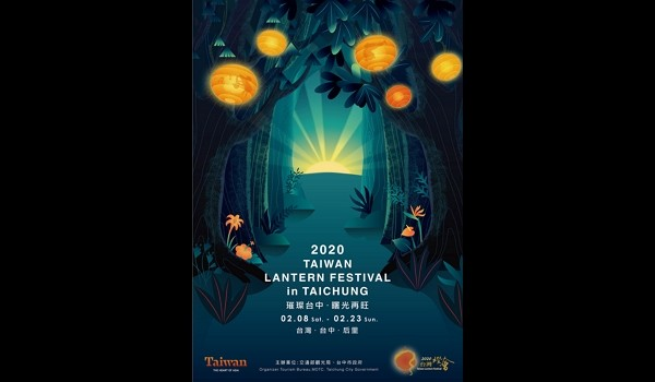 The poster of 2020 Taiwan Lantern Festival is designed around the theme of fantasy forest. (photo: Tourism Bureau)