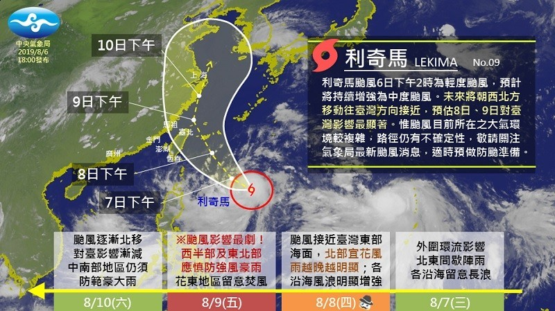 【更新】利奇馬襲沖繩上萬戶停電、柯羅莎轉中颱下周撲日本