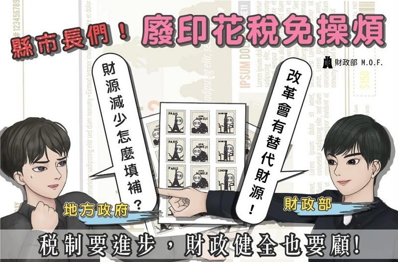 (圖/財政部臉書)