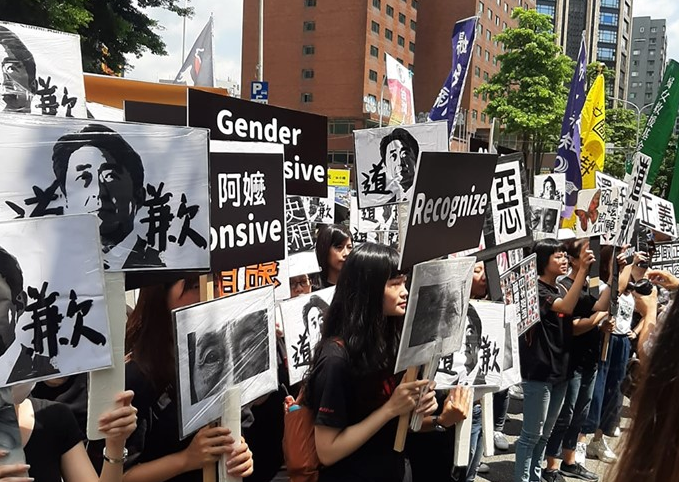 Protesters outside the Japan-Taiwan Exchange Association, Aug. 14 (Photo from Taiwan Women's Rescue Foundation FB page)