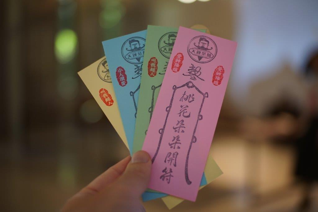 農曆七月免驚!來茶博館DIY福咒保平安!