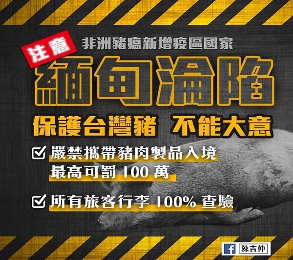 (圖/ 農委會主委陳吉仲臉書)