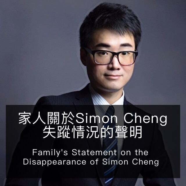 (翻攝自釋放Simon Cheng臉書專頁: https://bit.ly/30lphJ1)