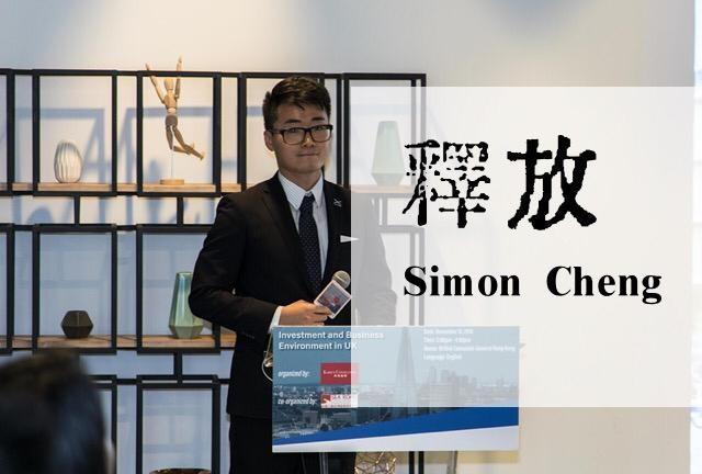 圖取自臉書專頁「釋放Simon Cheng」。