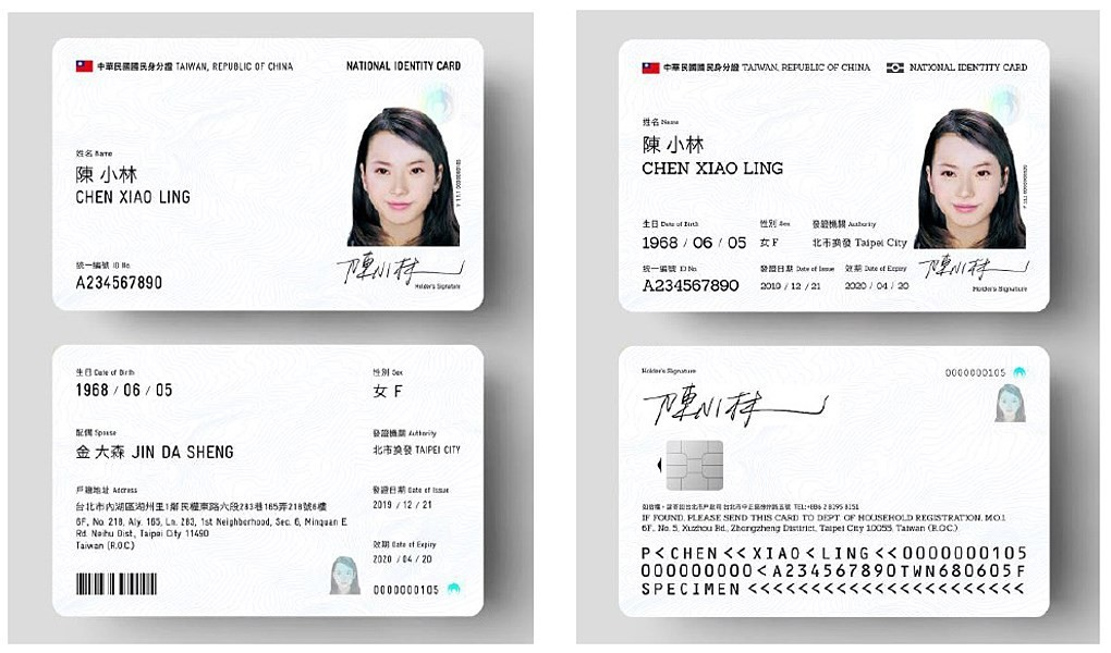 Suggested versions for Taiwan's new ID card (Ministry of the Interior images)