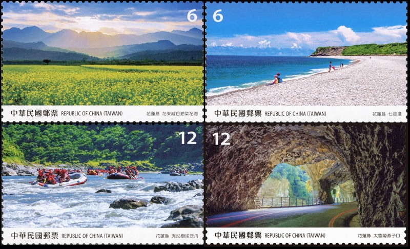 Postages stamps featuring Hualien scenery (Chunghwa Post photo)