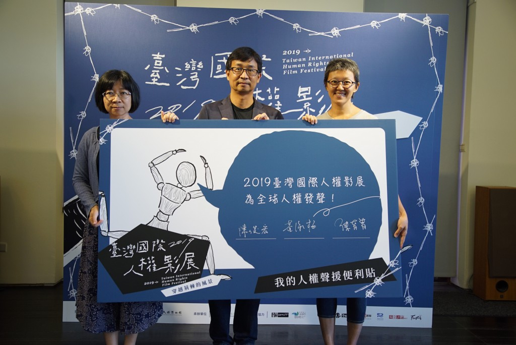 The Taiwan International Human Rights Film Festival will kick off in September (Source: CNA)