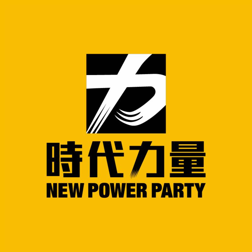(圖/ 時代力量臉書)
