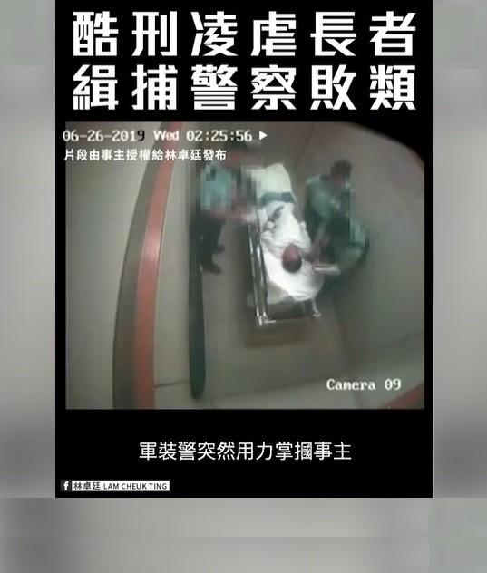 港警對被捕者施虐片段 (圖/林卓廷臉書)