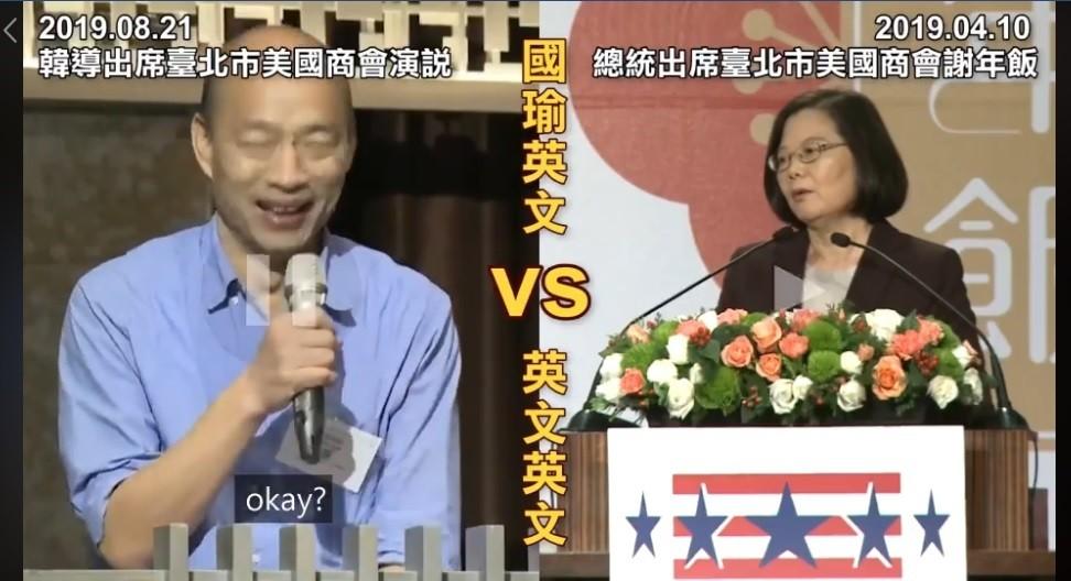 Han (left), Tsai (right). (Screenshot from Facebook video)