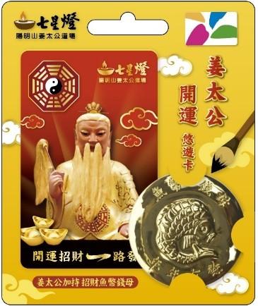 「姜太公開運悠遊卡」限量發售。