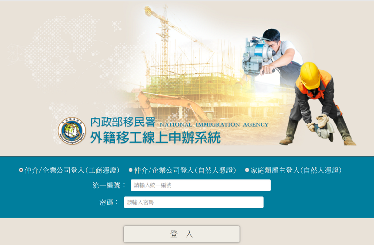 Online application system for migrant workers (NIA image)