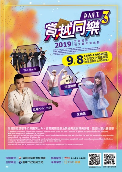 The 2019 International Labor Festival in Taichung City is held on Sept. 8 (Source: Taichung City Government)