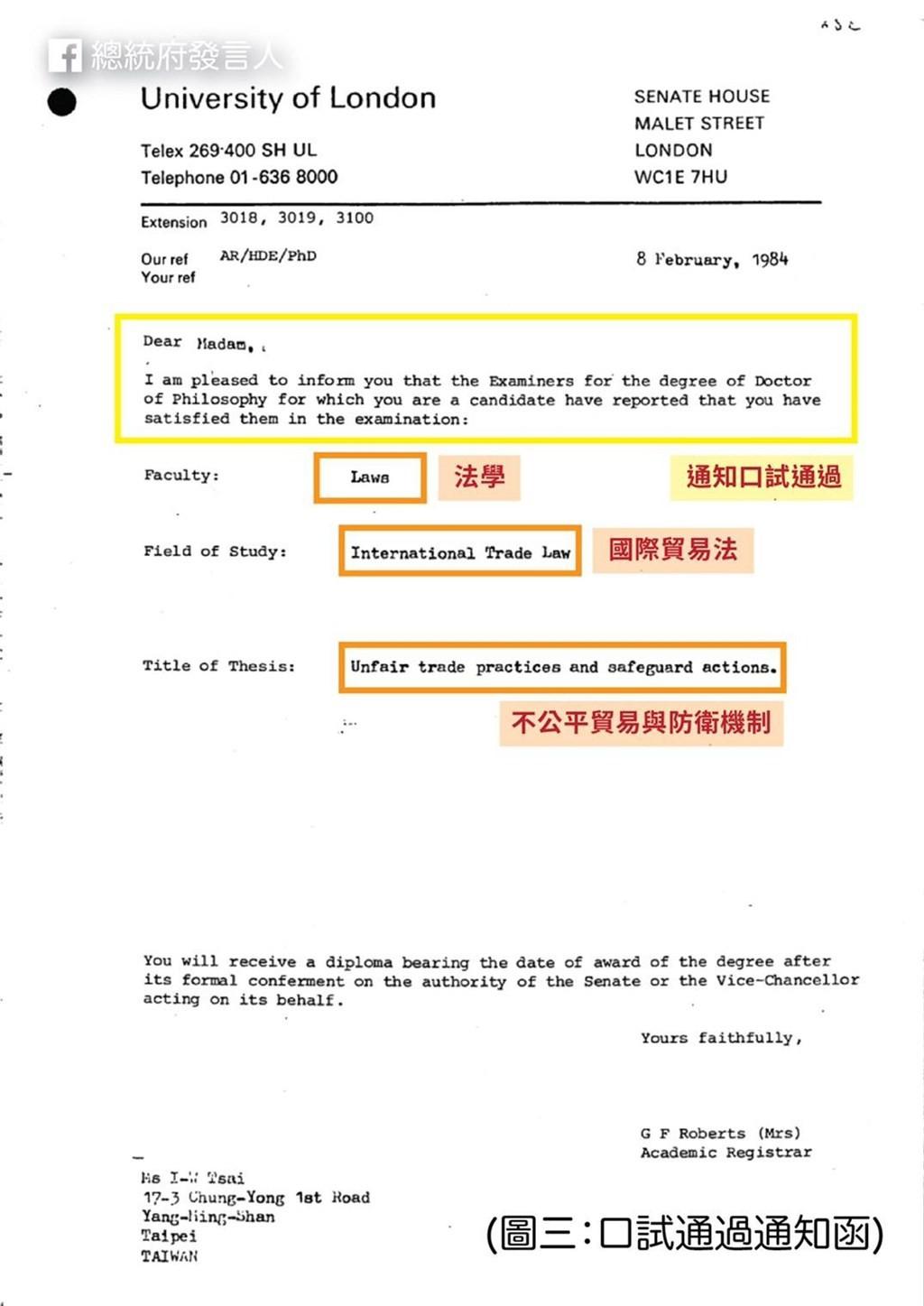 總統府4日說,蔡總統委任律師正式向台大法律系名譽教授賀德芬、學者林環牆提告妨害名譽。圖為總統府發言人於臉書公開蔡總統論文考試通過的正式通知
