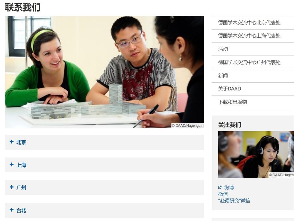 協助港人赴德國升學的「德國學術交流中心」(DAAD)6月底關閉駐香港辦事處,目前官方網頁已無相關資訊。(圖取自daad.org網頁)