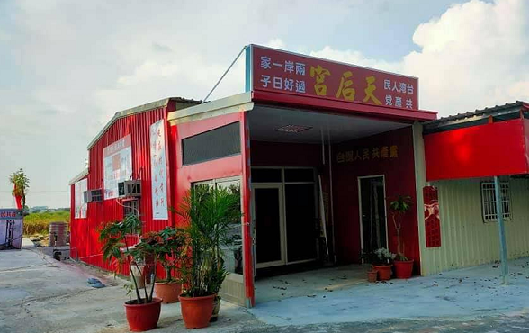 The Taiwan People's Communist Party Matsu Temple in Sinying Tainan (Photo from Wang Ting-yu Facebook page)