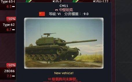 CM-11 Brave Tiger. (Photo from forum.warthunder.com)