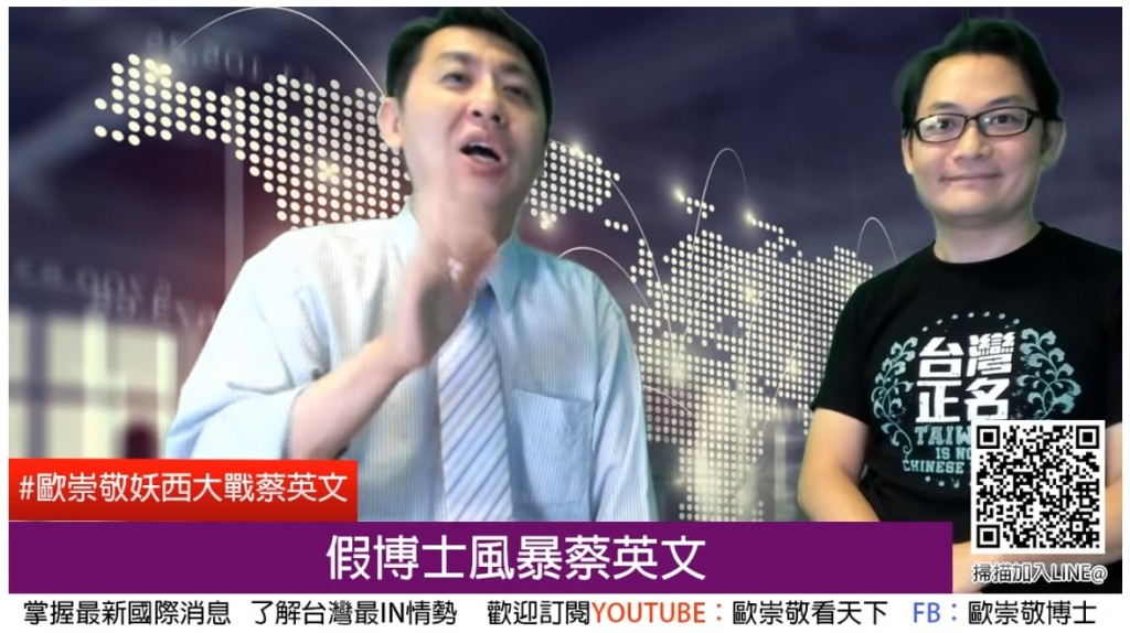 Ou Chong-jing (left) and Yoshi Liu (screenshot from Ou's YouTube show).