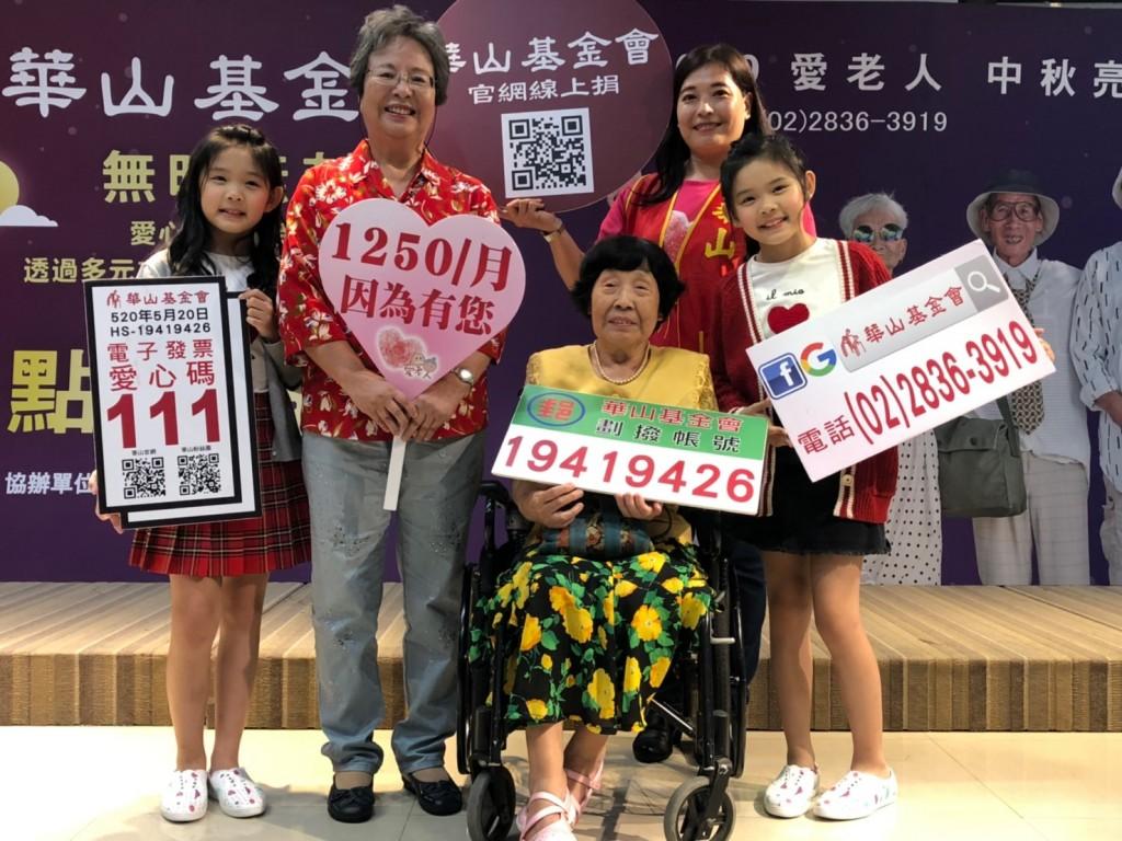 左左右右與華山基金會一同呼籲民眾一起愛老人。(圖/華山基金會)