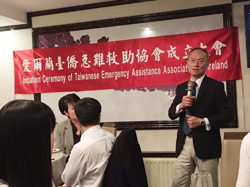 The Taiwanese Emergency Assistance Association in Ireland was inaugurated on Sept. 9 (CNA)