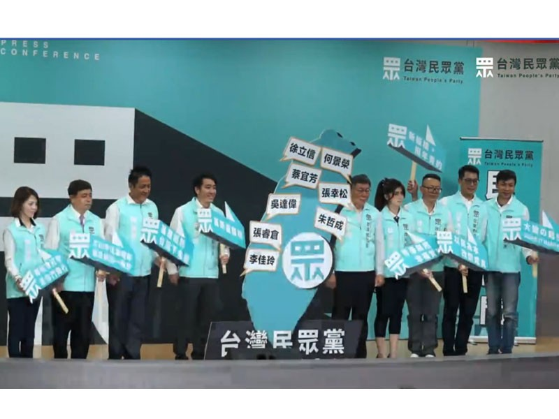 圖/台灣民眾黨臉書(第一波2020立委參選人)