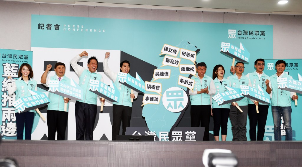 Taiwan People's Party's press conference on Sept. 23 (Source: CNA)
