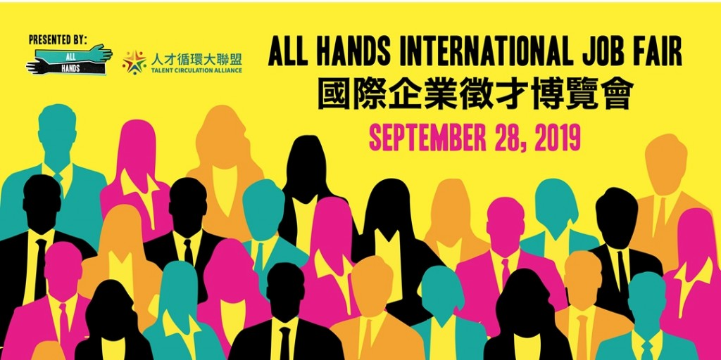 (Image from All Hands International Job Fair event page)