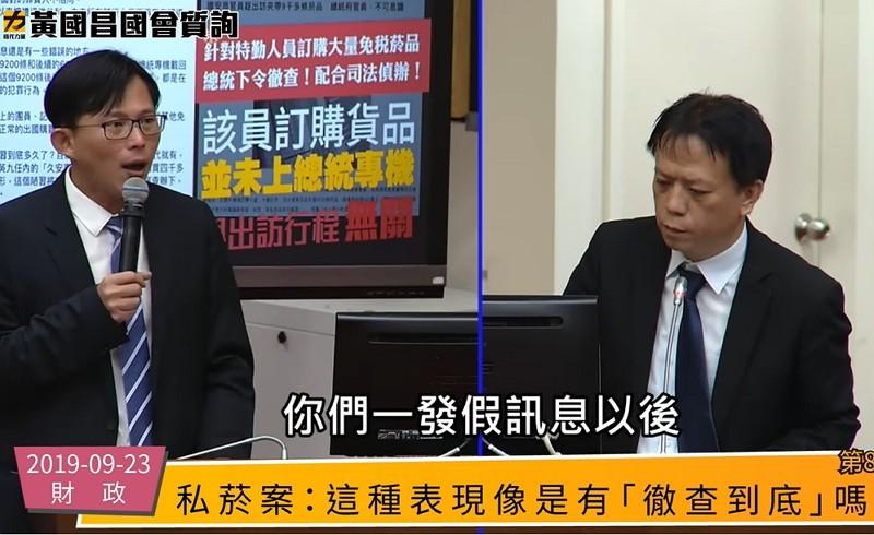 NPP legislator Huang Kuo-chang (left), Presidential Office Deputy Secretary-General Shih Keh-her (right) (Facebook screenshot)