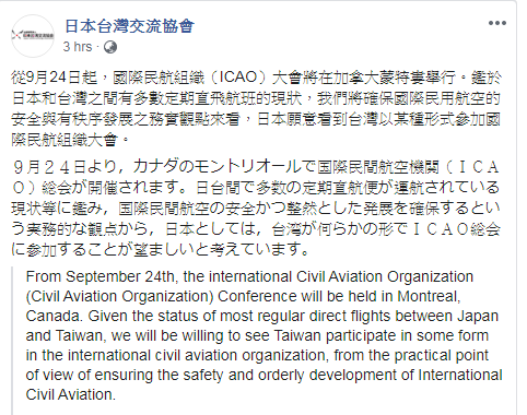 International partners speak out to support Taiwan joining ICAO