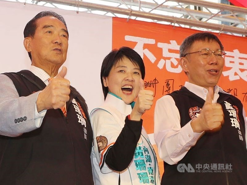 Huang Shan-shan (center) with Taipei City Mayor Ko Wen-je (right) and PFP Chairman James Soong.
