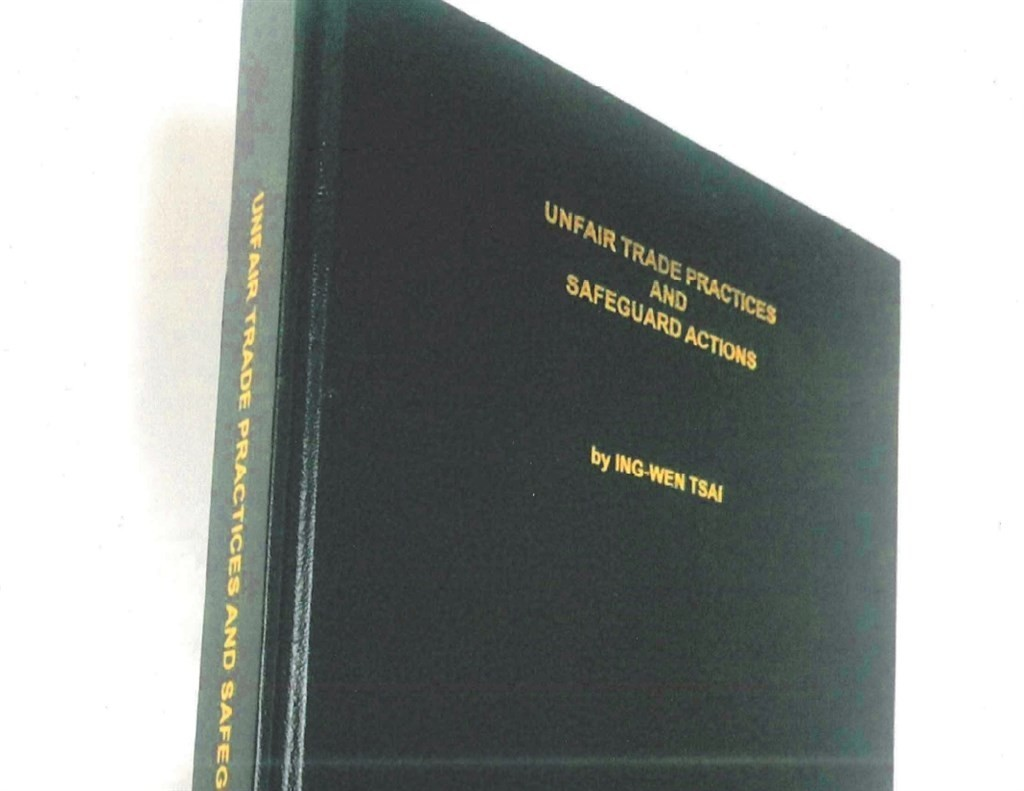 Cover of Tsai's dissertation. (Ministry of Education photo)