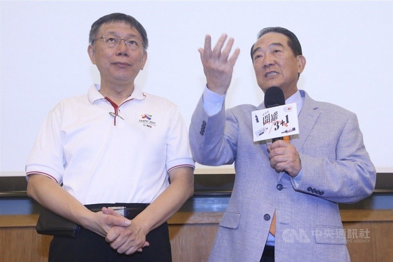 柯文哲(左)與宋楚瑜(右) (中央社檔案照片)