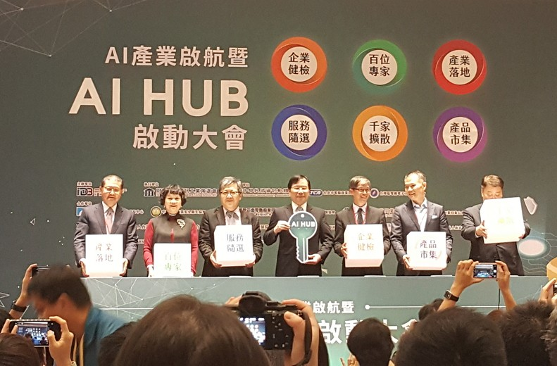 Taiwan launches AI Hub to upgrade industries (CNA photo)