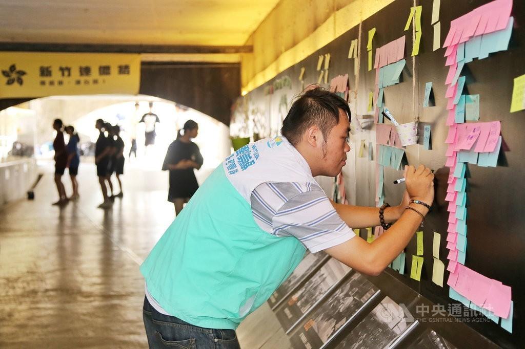 A Lennon Wall in Hsinchu.