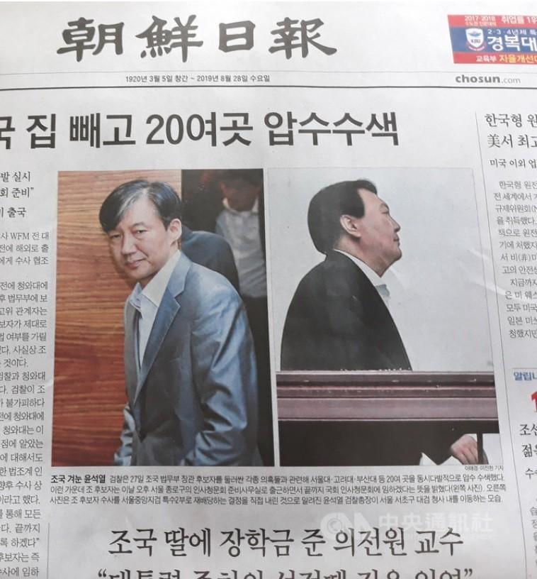 今年8月底曹國(上圖左)剛獲提名為法務部長, 所涉案件就曾登上「朝鮮日報」頭版。中央社檔案照片
