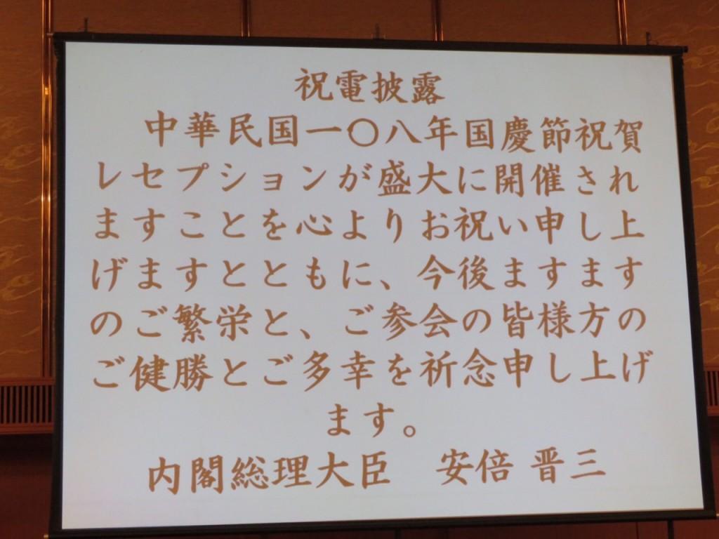 Shinzo Abe's greetings (Fukuoka Branch of Taipei Economic and Cultural Office in Osaka photo)