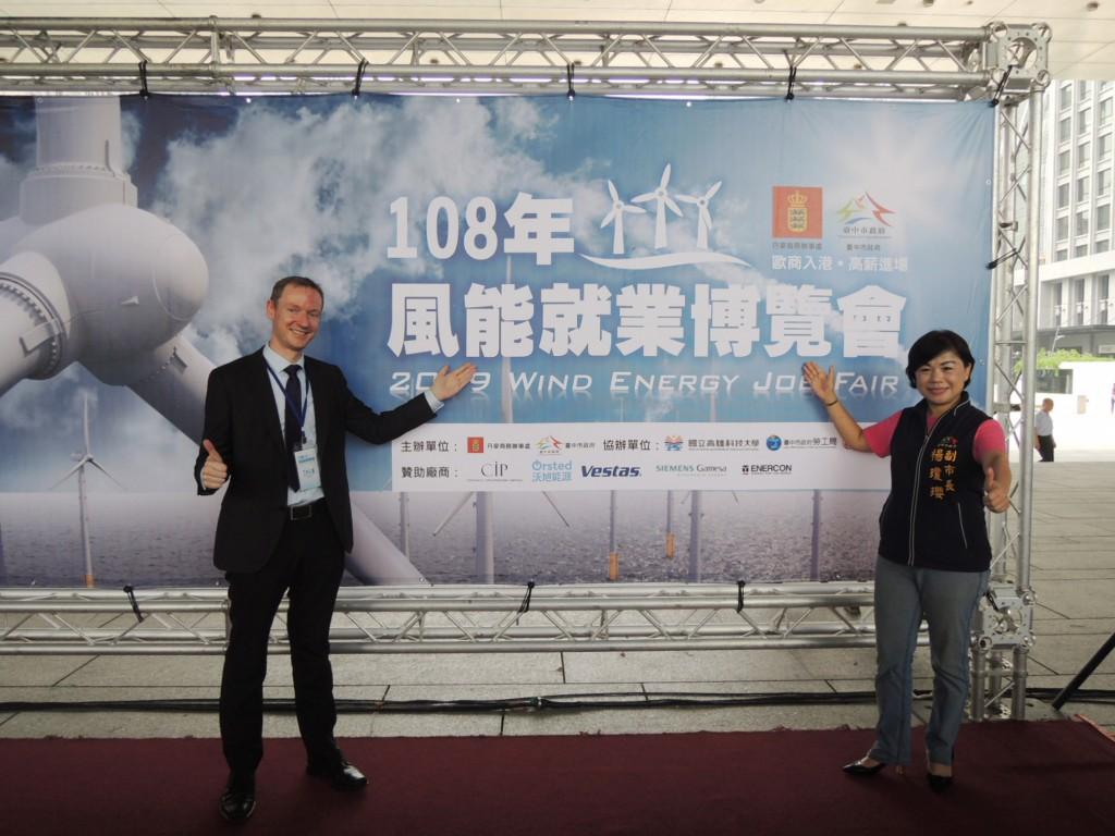 Danish representative (left) and Taichung deputy mayor open wind energy job fair Saturday October 5.