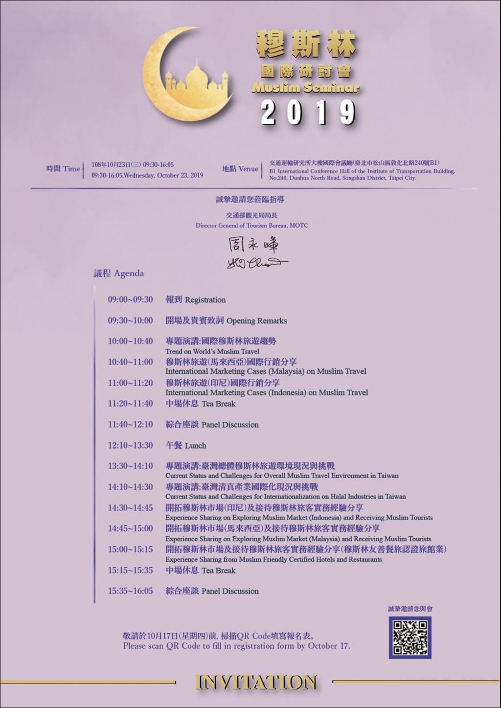 「2019穆斯林國際研討會」歡迎報名。(照片來源:翻攝自交通部觀光局網站)
