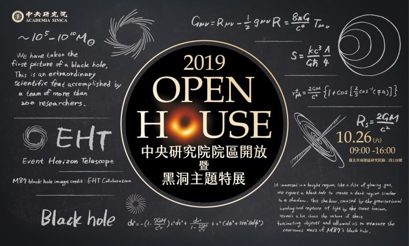 Academia Sinica is set to host its Open House event Oct. 26 in Taipei City's Nangang District. (Taiwan Today photo)