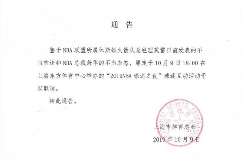 (Shanghai Sports Federation Weibo photo)