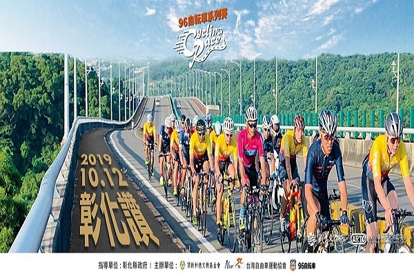 '2019 Cycling96 Series – Changhua!' Road Bicycle Race  (Facebook photo)