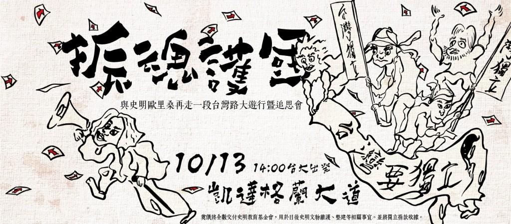 「振魂護國 史明畢業典禮」將於13日在台北凱道舉行(圖片來源:活動頁面)