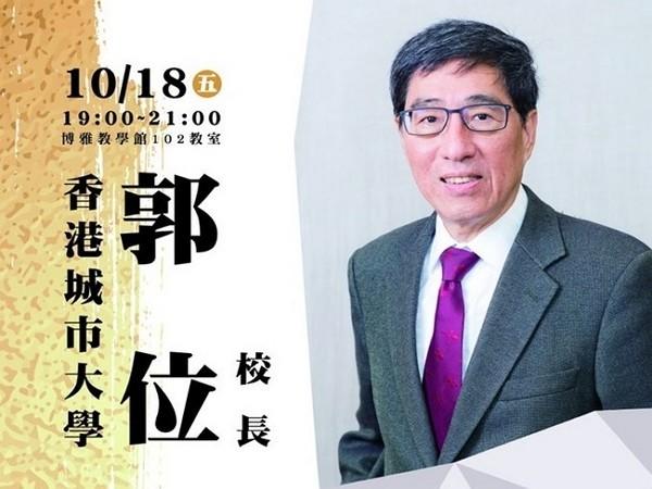 CityU President Kuo Way (NTU photo)