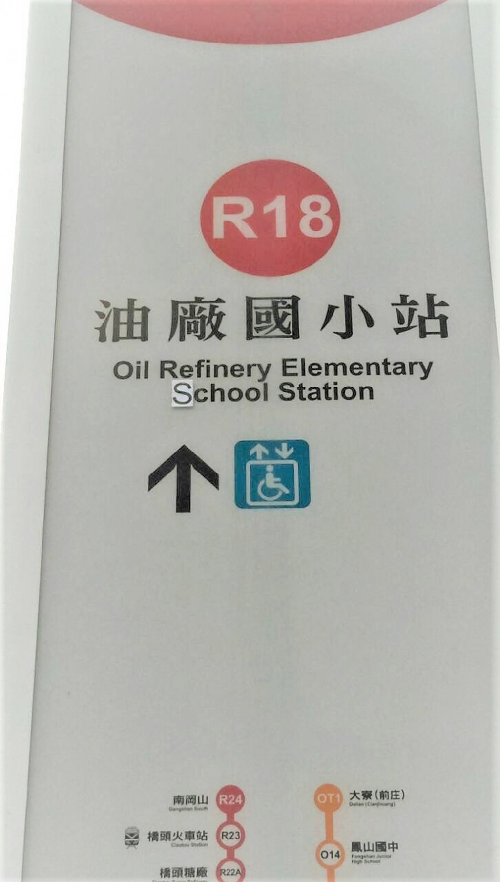 The temporarily corrected version of the Kaohsiung MRT sign (photo courtesy of the Kaohsiung MRT company).