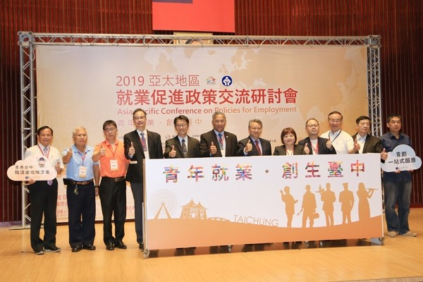 2019 Asia-Pacific Conference on Policies for Employment (Taichung City Government)