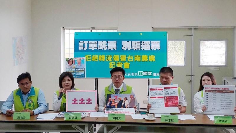 民進黨立委郭國文等人19日上午開記者會,批評韓國瑜到台南騙選票。中央社
