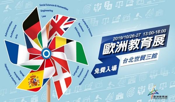 European Education Fair will open this weekend. (EEFT photo)