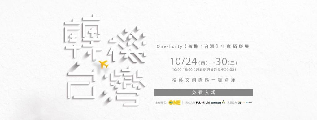 (圖/ One-forty臉書)