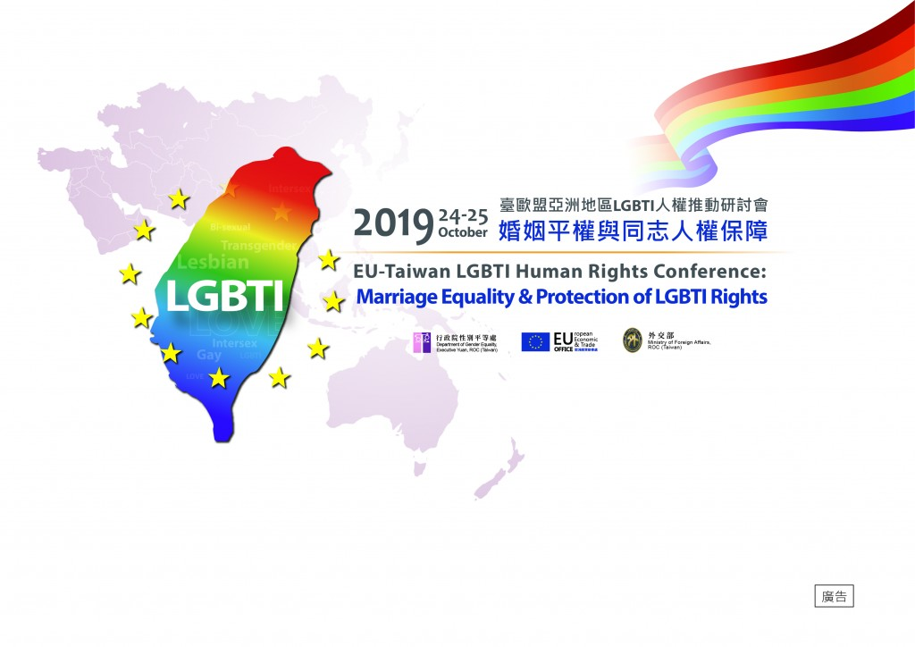 EU-Taiwan LGBTI Human Rights Conference will take place Oct. 24-25. (Gender Equality Committee)